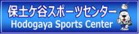 横浜市保土ケ谷スポーツセンター