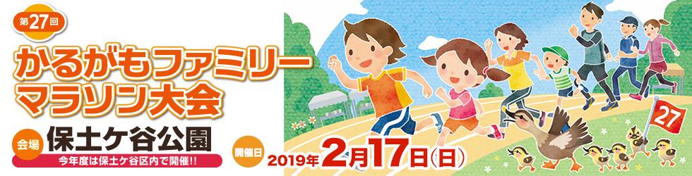 第27回かるがもファミリーマラソン大会 【公式】