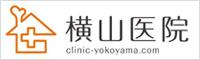 医療法人社団 晃徳会 横山医院