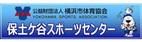 公益財団法人横浜市体育協会